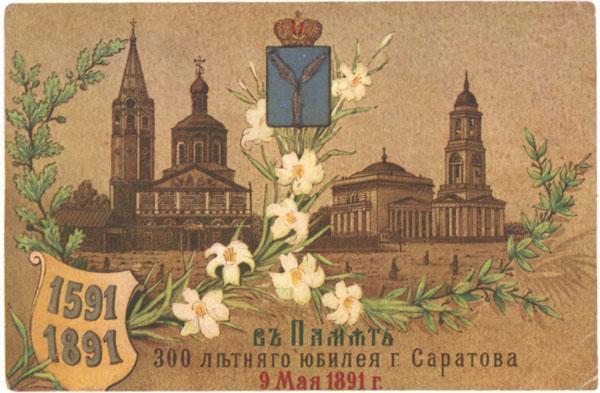 открытки саратов:
